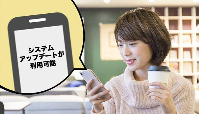 Androidスマホのアップデートしないとどうなる? メリットや注意点、賢いアプデ法を紹介