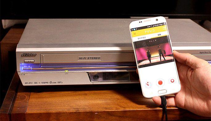 VHSビデオの映像をデジタル化してスマホにダビング! 『アナレコ』が便利すぎる