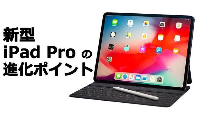 旧iPadユーザーが『2018年新型iPad Pro』を使って感じた5つの便利ポイント