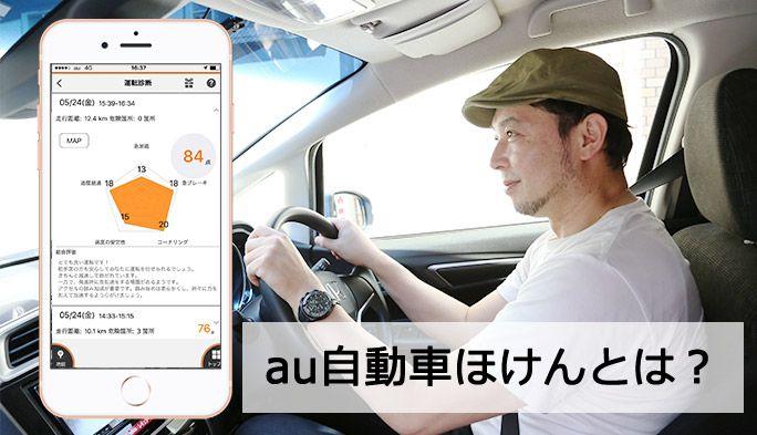 auユーザーがおトクになる『au自動車ほけん』とは? ドラレコ機能や運転診断の無料利用も