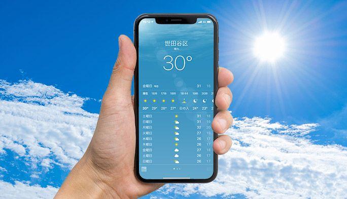 iPhone『天気』アプリの便利な使い方 一週間後の天気から紫外線や気圧も確認