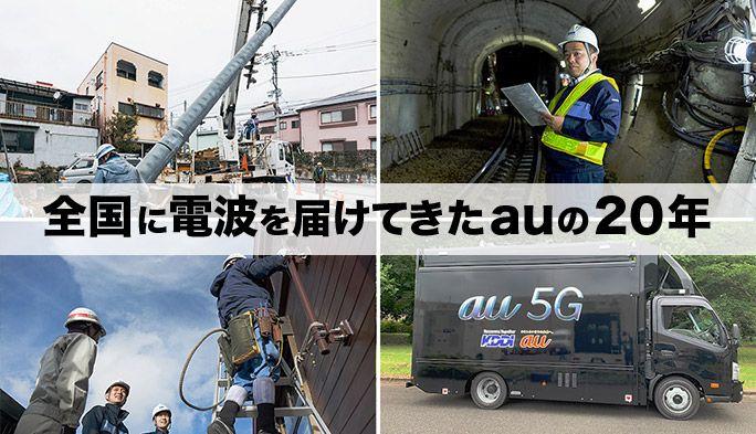 【au20周年】どこでも高品質でつながる! auのエリア対策と通信品質の挑戦