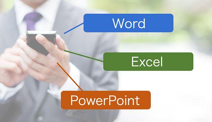 スマホ用『Microsoft Office』登場! Word、Excel、PowerPointをスマホで一括操作