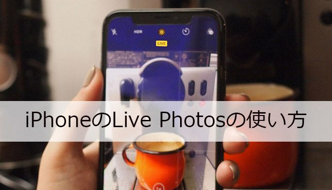 iPhone『Live Photos(ライブフォト)』機能の使い方 簡単な撮影・加工テクとは