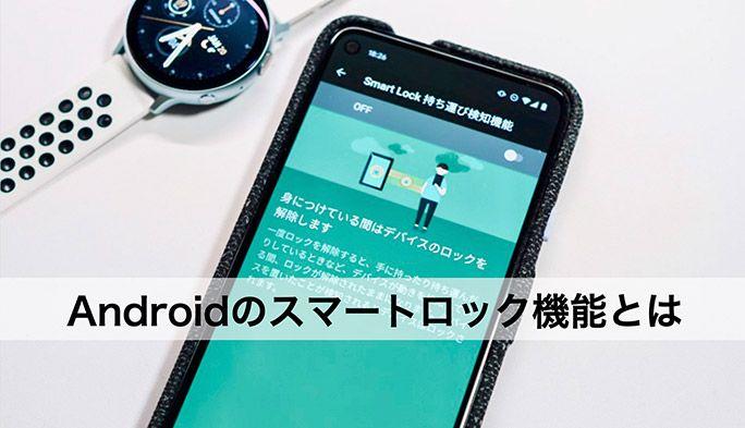 スマホの画面ロックを自動解除できる方法は?Androidの『Smart Lock』の使い方
