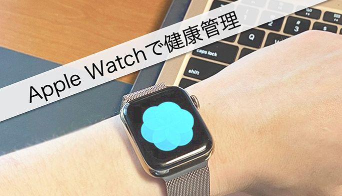 自宅でも『Apple Watch』が健康管理に役立つ 心拍数やスタンド機能など活用術を紹介