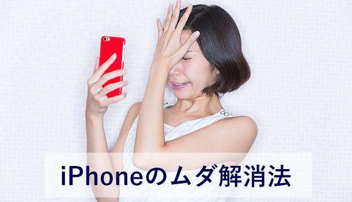 勝手に通信、バッテリー激減…iPhoneのムダを解消する7つの対策