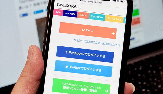 簡単&便利な『ソーシャルログイン』 そのメリットや仕組み、注意点などを解説
