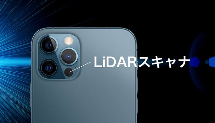 iPhone 12 Pro / Pro Maxに搭載の『LiDARスキャナ』とは?その仕組みや機能について解説