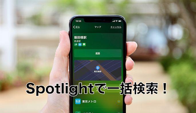 iPhoneの『Spotlight 検索』が便利! 過去メールからファイル、コンビニまで一括検索
