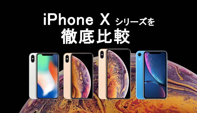 iPhone Xシリーズを徹底比較