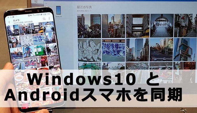 Androidの写真やデータをPCと連携! Windows 10の新機能『スマホ同期』の設定方法