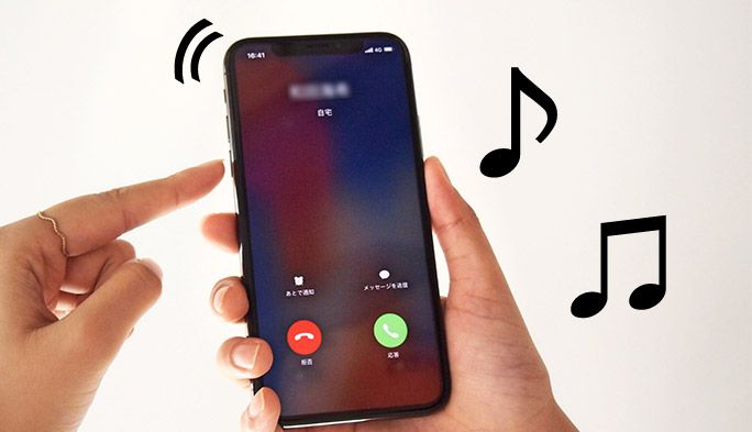 iPhoneの着信設定は相手やアプリごとに変えられる! 音やバイブの設定方法を紹介します