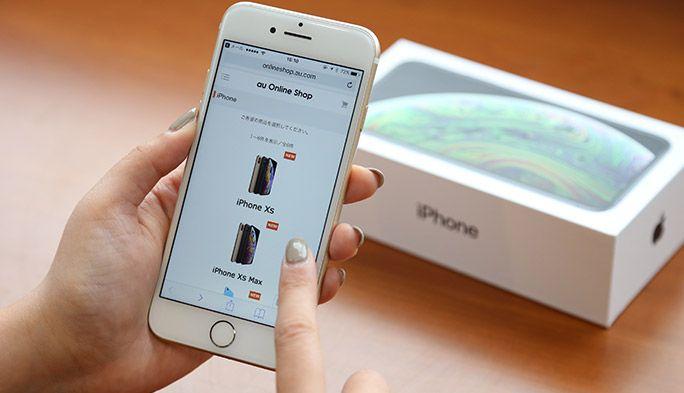 iPhoneをauオンラインショップで購入する3つのメリット 事前準備や注意点も解説