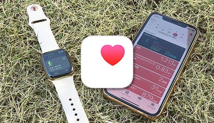 iPhone「ヘルスケア」アプリの基本機能と使い方 体重や栄養管理から睡眠まで
