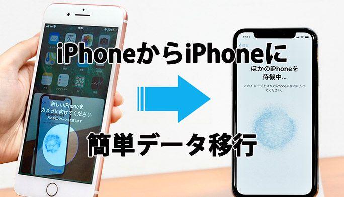 機種変更時にiPhoneをかざすだけでデータ移行!『クイックスタート』の手順と注意点