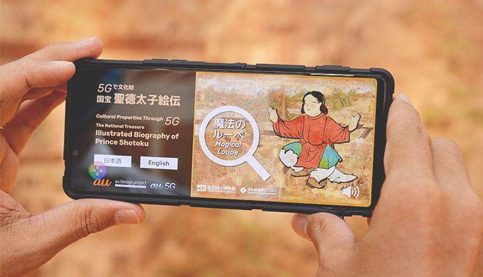 東京国立博物館とauがコラボ 5GとARで文化財の鑑賞体験が劇的変化!