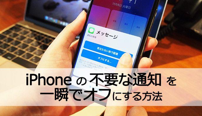 iPhone iOS12 通知オフ