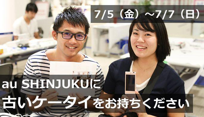 【7月5日〜7日に新宿で開催】 電源が入らなくなった古いケータイを再起動します