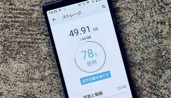 動作が遅いなら必見! Androidスマホの空き容量不足を解消する方法