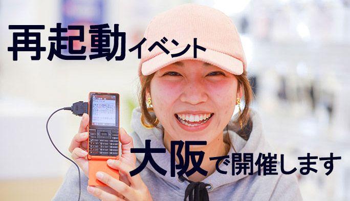 『おもいでケータイ再起動』11月に大阪開催! 富士フイルムさんと一緒にフォトブックを作ってプレゼント