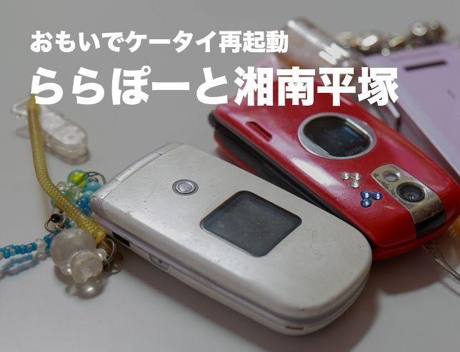 【事前予約】おもいでケータイ再起動(ららぽーと湘南平塚)