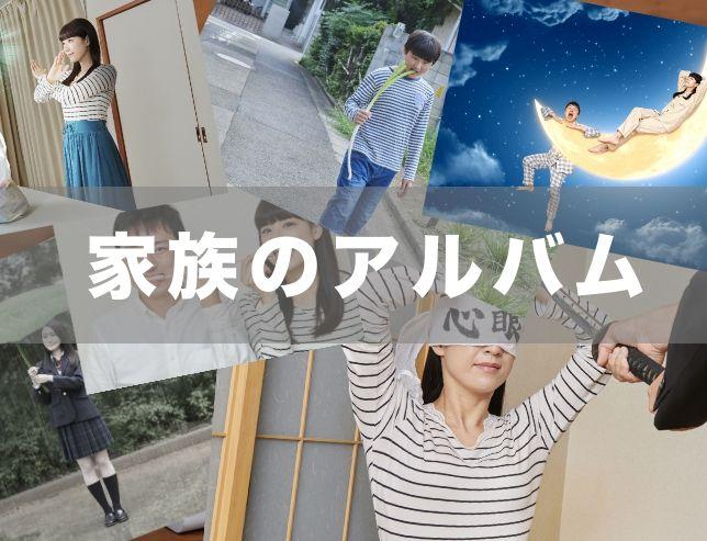 家族の想い出アルバム(スキマファミリーリリース記念)