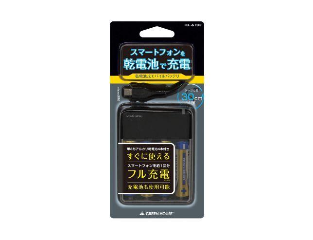 乾電池式モバイルバッテリ(GH-BTB34A-BK)