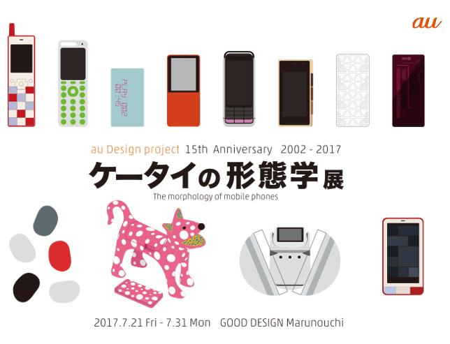 au Design project 15周年記念展覧会「ケータイの形態学 展」に事前ご招待!