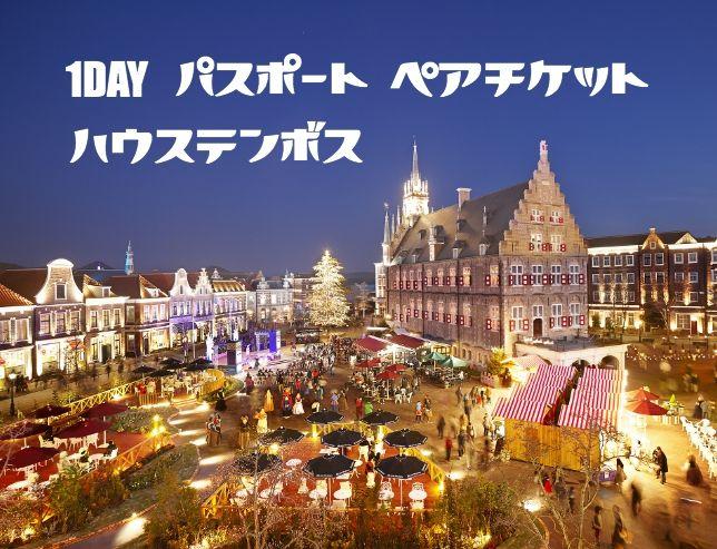 ハウステンボス【1DAYパスポート】ペアチケット