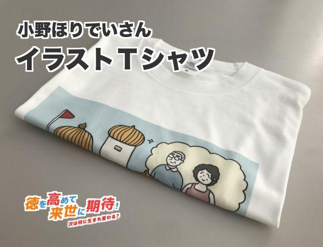 au版人生ゲームリリース記念! 小野ほりでいさん原作イラストTシャツ!