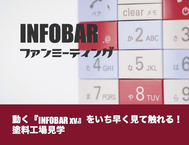 【ご招待】限定20名 INFOBAR ファンミーティング(塗料工場見学)