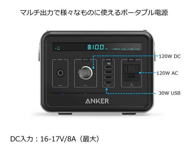 スマホを約40回充電できるポータブル電源「Anker PowerHouse」