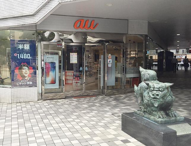 【事前募集中!!】おもいでケータイ再起動 at au NAHA(沖縄県那覇市)