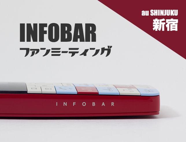 【ご招待】限定40名 INFOBAR ファンミーティング(新宿)