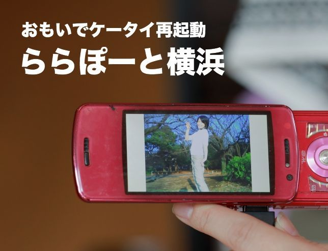 【事前予約】おもいでケータイ再起動「ららぽーと横浜」