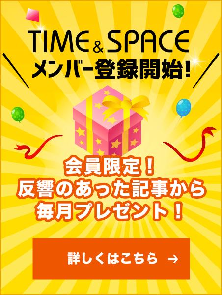 TIME & SPAC メンバー登録開始
